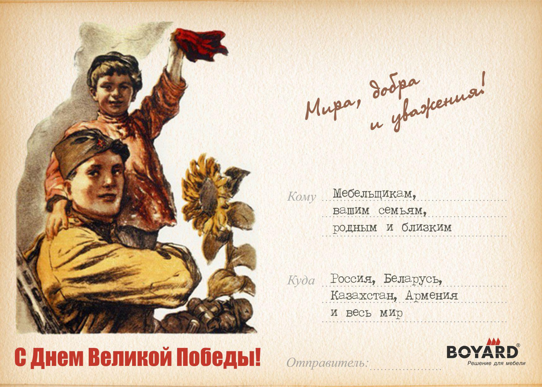 превосходная ретро открытки к 9 мая день победы уже больше двух