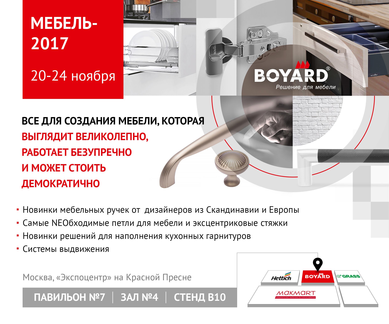 """Boyard на выставке """"мебель-2017"""". тренды становятся доступне."""